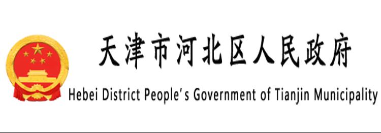 河北区人民政府网