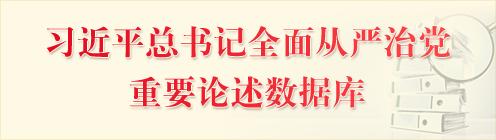 习近平总书记全面从严治党重要论述