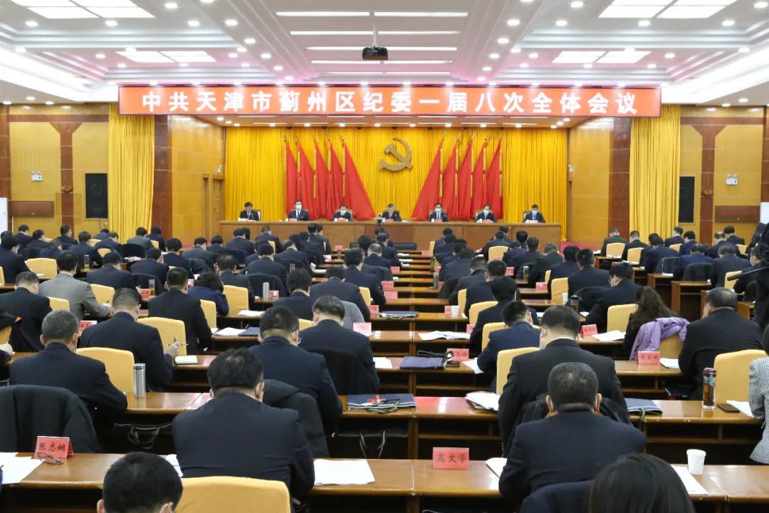 中共天津市蓟州区纪委一届八次全体会议召开