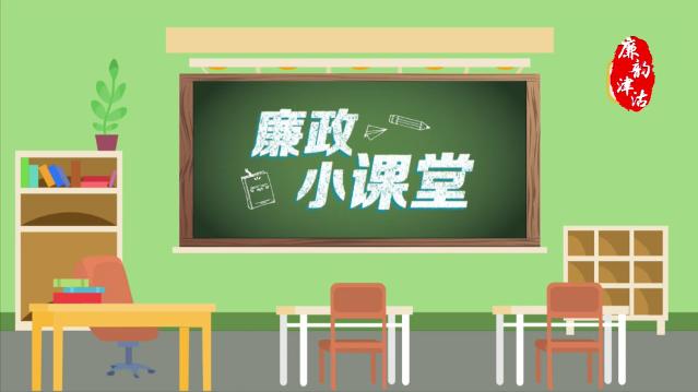 """【廉政课堂】""""秘密""""岂能随意泄露"""