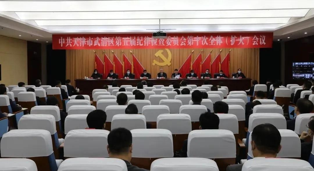 【要闻关注】武清区纪委五届十次全体会议召开