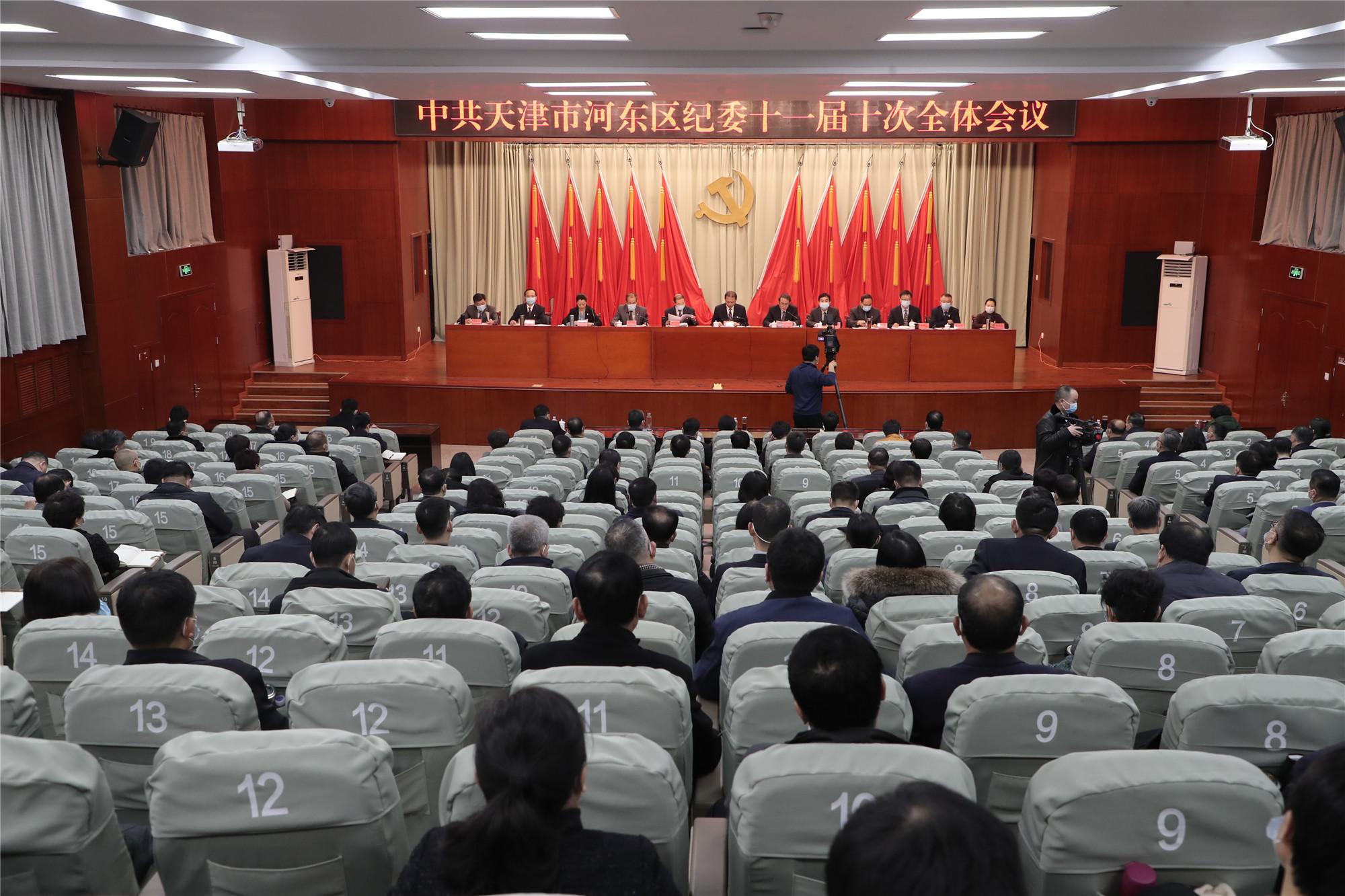 中共河东区纪委十一届十次全会召开