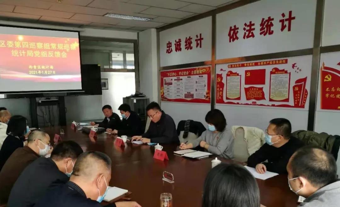 西青区委巡察组向教育局、卫健委等 12个党组织反馈巡察意见