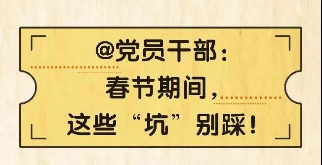 【漫画说纪】党员干部请注意,春节期间这些坑别踩