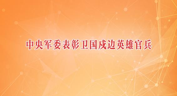 中央军委表彰卫国戍边英雄官兵