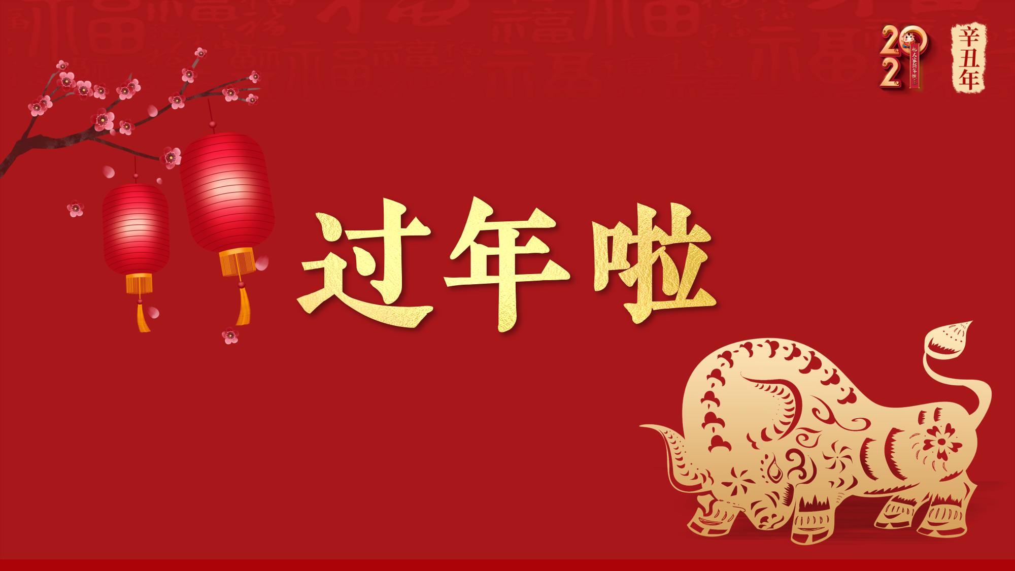 河北区纪委监委提醒您:过年勿忘廉!
