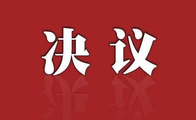 中国共产党天津市河北区第十一届纪律检查委员会第十次全体会议决议