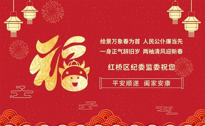 清廉过节丨红桥区纪委监委祝您新春快乐!