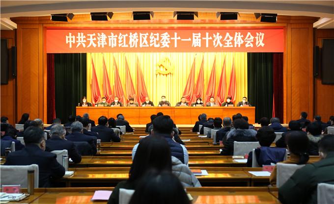 中共天津市红桥区纪委十一届十次全会召开