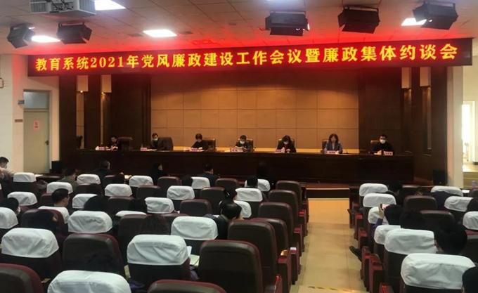 河北区教育系统召开2021年党风廉政建设工作会议暨廉政集体约谈会
