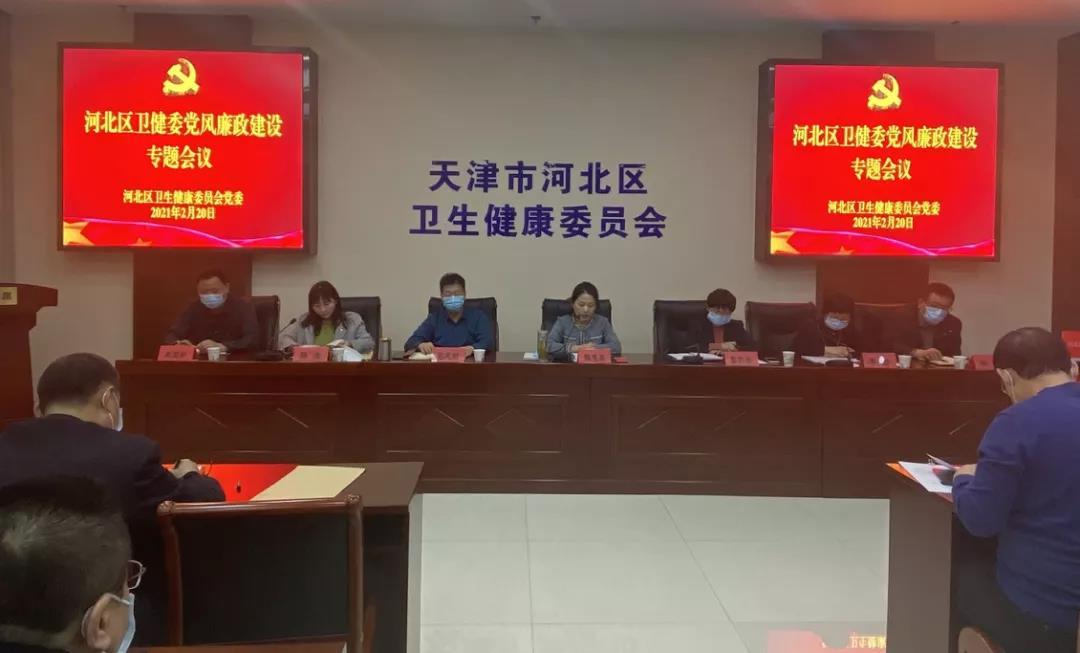 驻区卫健委纪检监察组:监督驻在单位召开党风廉政建设专题会议