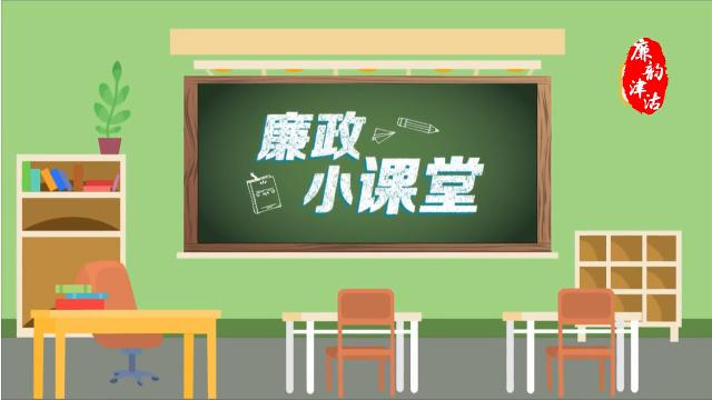 """【廉政课堂】公职人员""""故意刁难、吃拿卡要""""要不得!"""