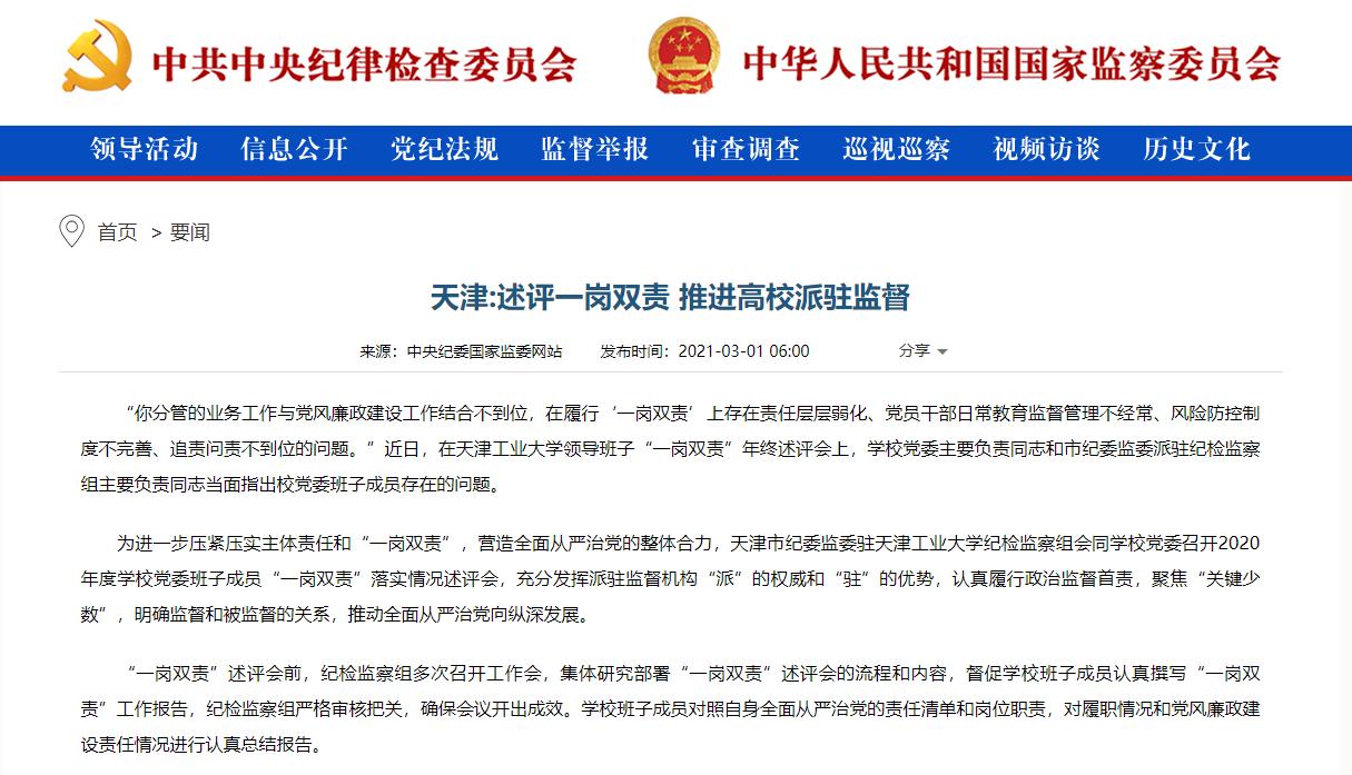 天津:述评一岗双责 推进高校派驻监督