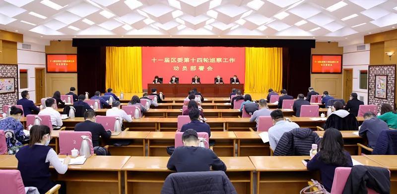 西青区召开第十一届区委第十四轮巡察工作动员部署会