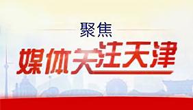 媒体关注天津