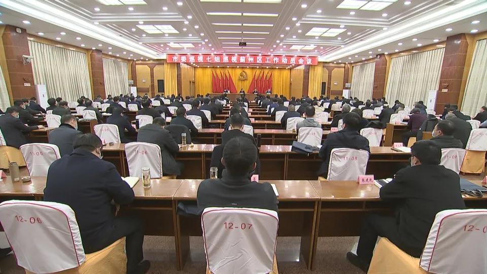 市委巡视七组巡视蓟州区工作动员会议召开