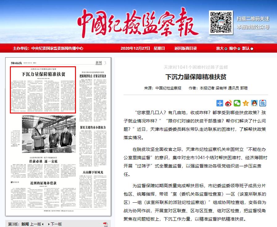 天津:对1041个困难村过筛子监督 下沉力量保障精准扶贫