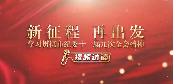 书记组长话全会 丨围绕北辰区域发展 抓实基层监督——郭莹