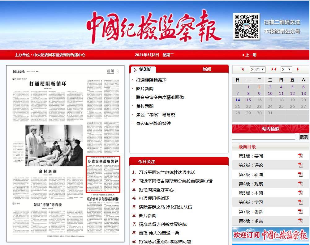 天津北辰将警示教育延伸至村居 身边案例敲响警钟