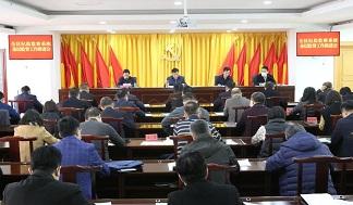 全区纪检监察系统基层监督工作推动会议召开