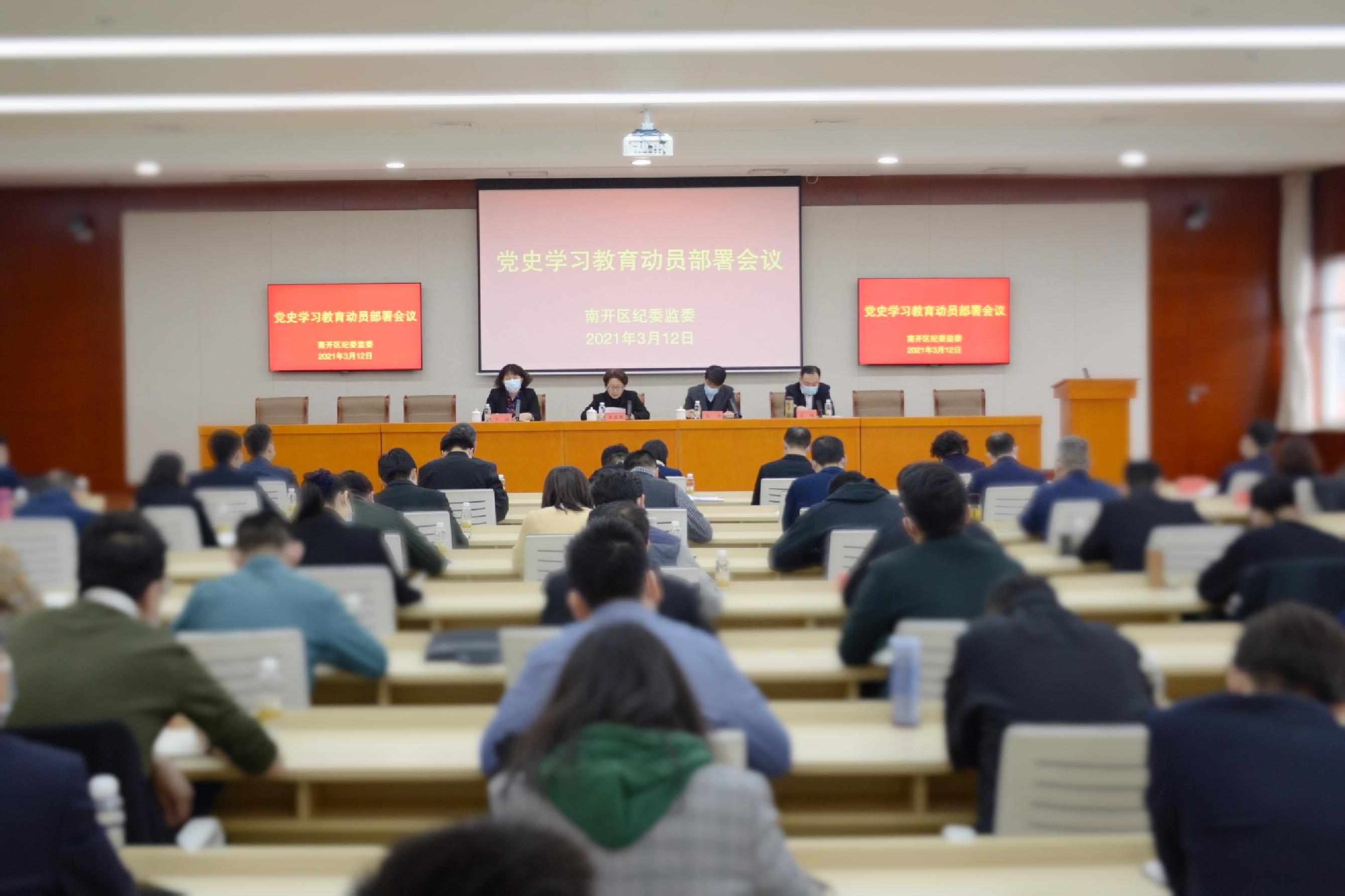 南开区纪检监察系统召开党史学习教育动员部署会