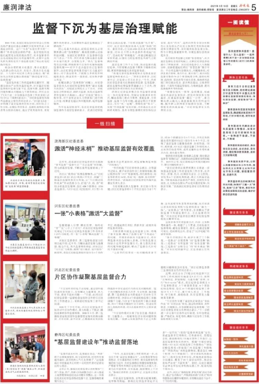 【媒体关注静海 】今晚报专版《廉润津沽》第六十三期:监督下沉为基层治理赋能