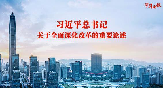 学习画报丨习近平总书记关于全面深化改革的重要论述