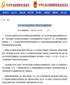 天津:派驻纪检监察组组长现场述责述廉接受询问