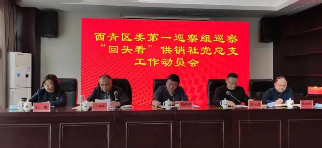 西青区委第十四轮巡察5个巡察组全部进驻被巡察单位