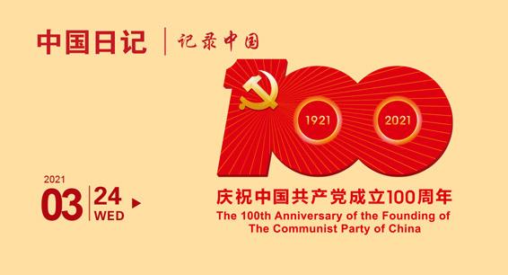中國共產黨成立100周年慶?;顒訕俗R發布