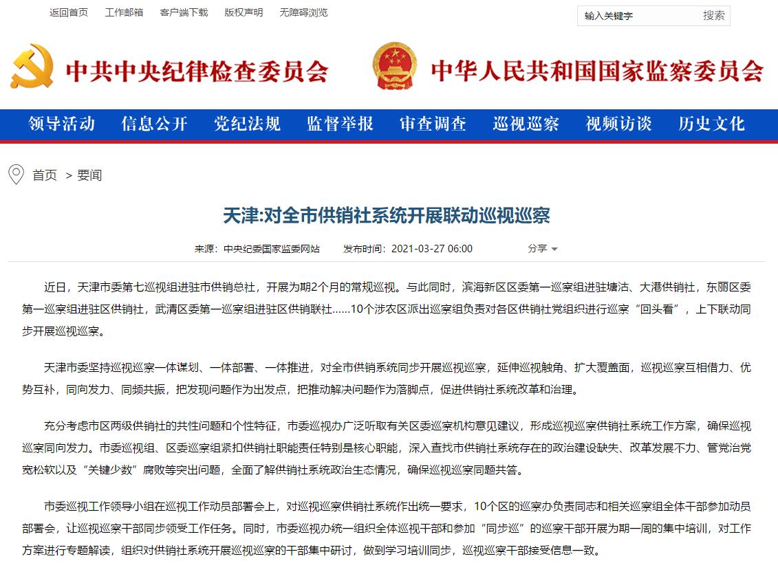 天津:对全市供销社系统开展联动888真人在线娱乐|888真人赌博网|