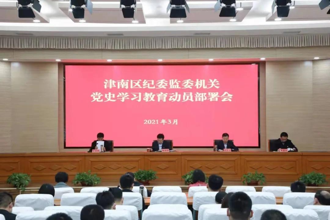 津南区纪委监委召开党史学习教育动员部署会