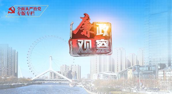 """天津电视台""""廉政观察""""2021年第13期(总第132期)"""
