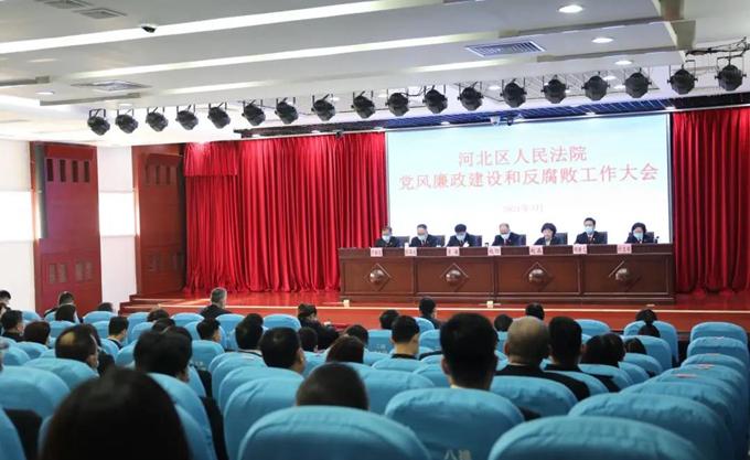 河北区人民法院召开党风廉政建设和反腐败工作会议
