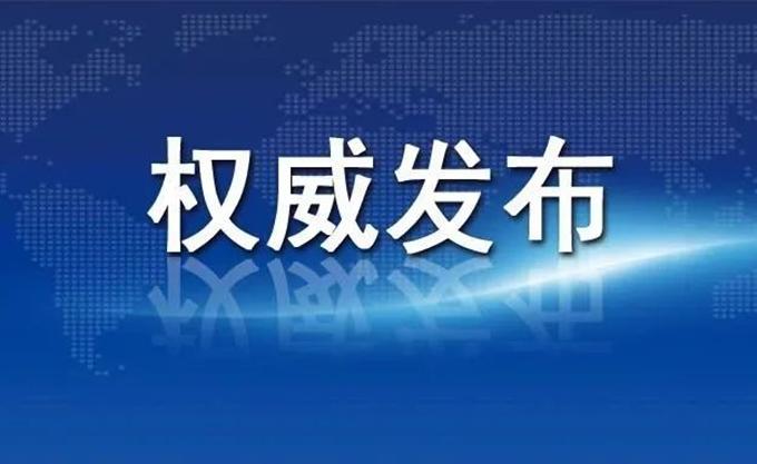 天津市河北区住房和建设委员会原党委委员、副主任司津严重违纪违法被开除党籍和公职