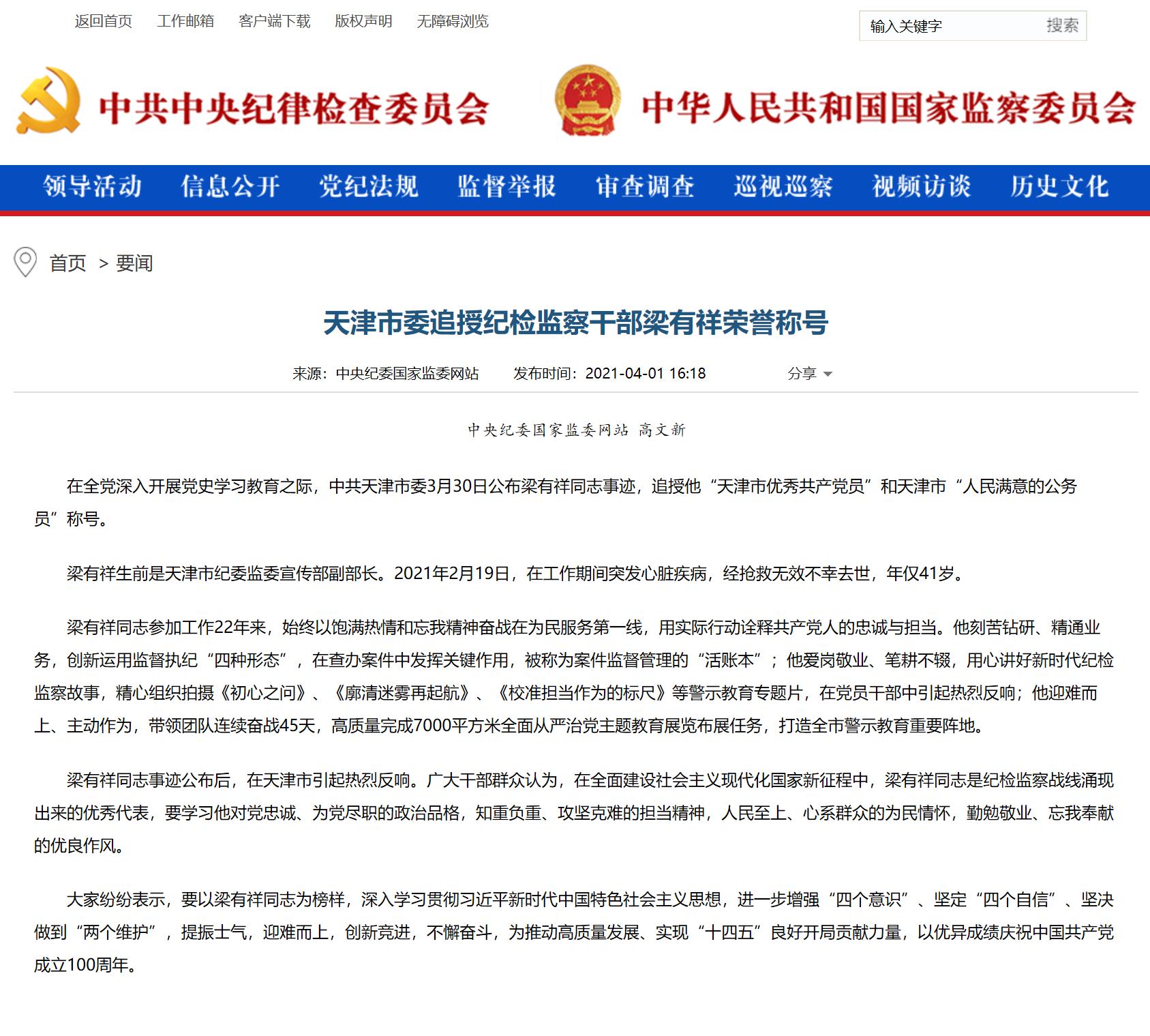 天津市委追授纪检监察干部梁有祥荣誉称号