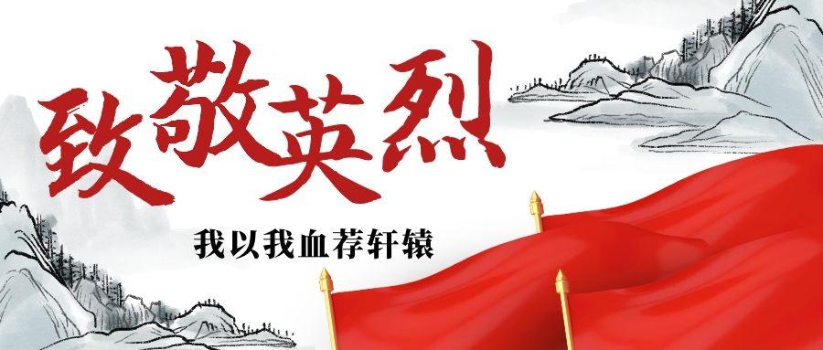 【致敬英烈】西青纪检监察干部:我以我血荐轩辕——革命烈士诗歌赏诵