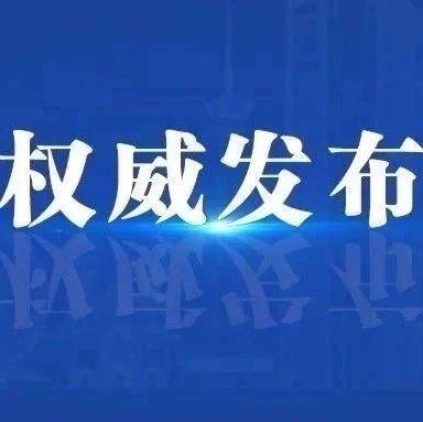 """市纪委监委发出通知 """"八严禁""""倡导文明祭扫"""