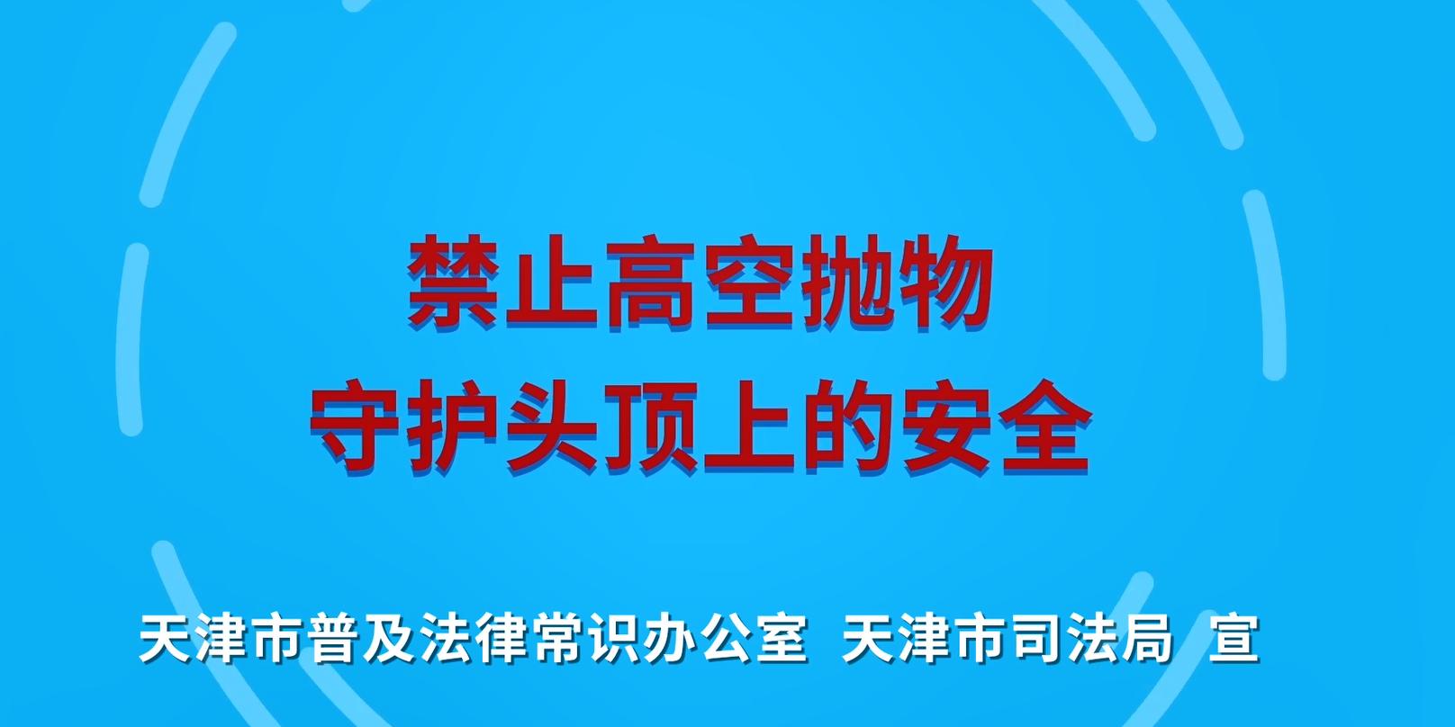 民法典动漫——禁止高空抛物