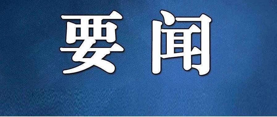 习近平:适应形势任务变化 弘扬脱贫攻坚精神 加快推进农业农村现代化 全面推进乡村振兴