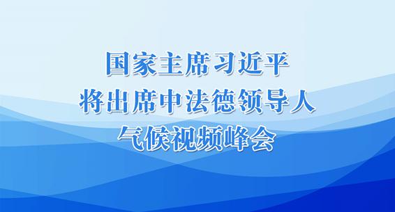 国家主席习近平将出席中法德领导人气候视频峰会