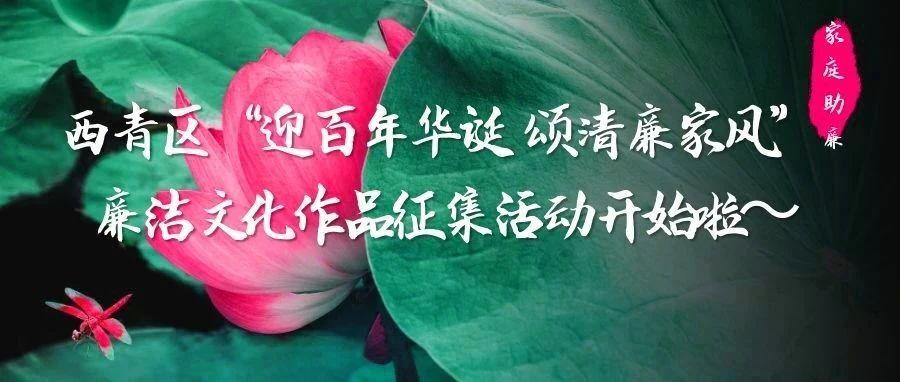 """西青区""""迎百年华诞 颂清廉家风""""廉洁文化作品征集活动开始啦~"""