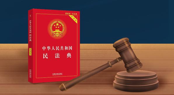 海报丨民法典