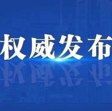 中央纪委国家监委通报2021年第一季度全国纪检监察机关监督检查审查调查情况