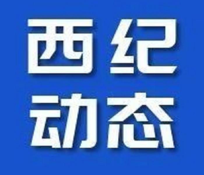 西青区扎实推动村(社区)纪检队伍建设