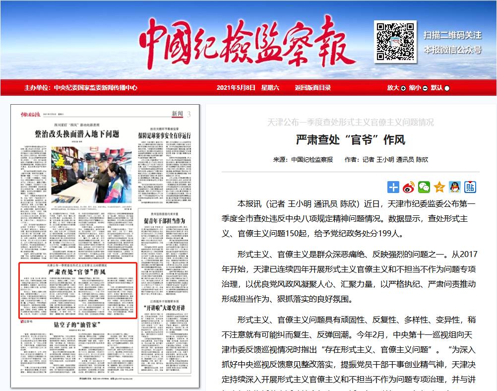 天津公布一季度查处形式主义官僚主义问题情况