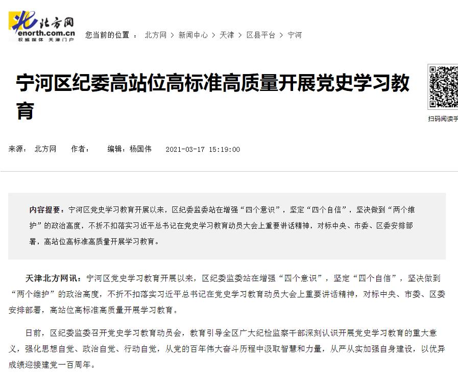 【媒体关注】宁河区纪委高站位高标准高质量开展党史学习教育