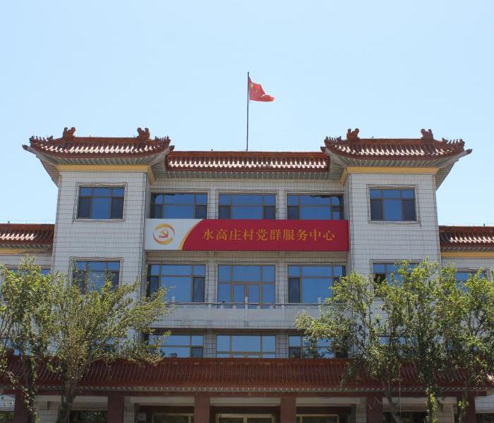 辛口镇水高庄村:基层监督在行动 小喇叭发挥大作用