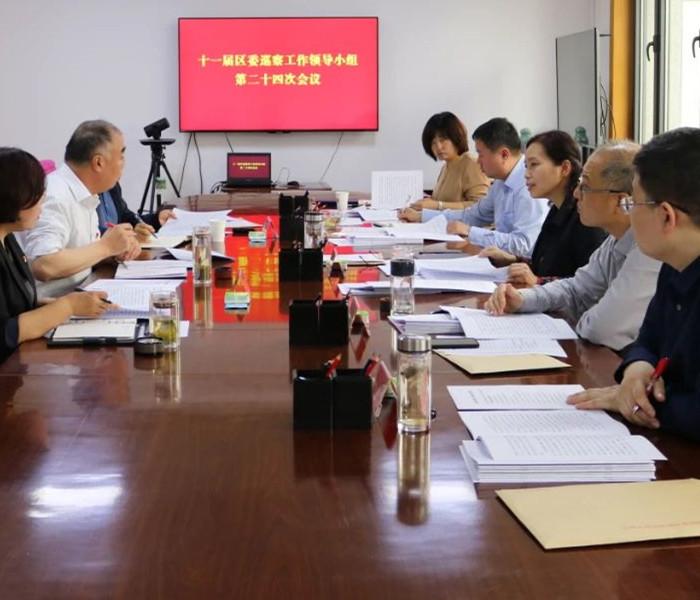 西青区委巡察工作领导小组召开第二十四次会议