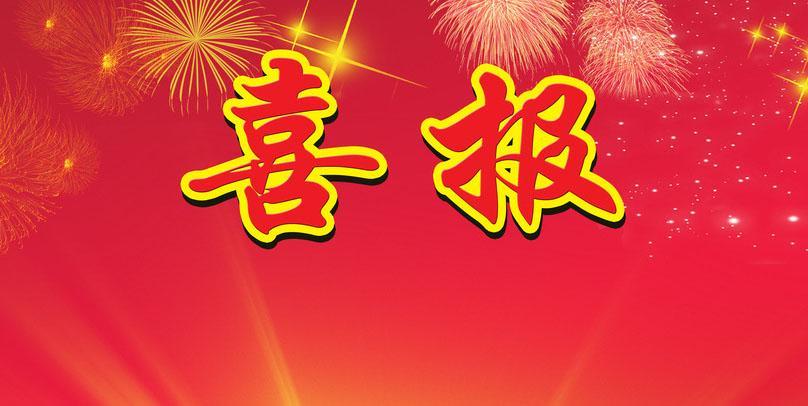 【榜样】区纪委监委王文相同志荣获2020年度蓟州区五一劳动奖章荣誉称号